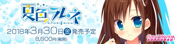 『夏色ラムネ』を応援中!